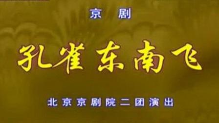 京剧《孔雀东南飞》迟小秋 宋小川主演 京剧院二团演出 2006