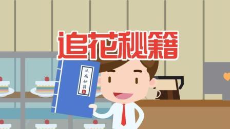 易让网搞笑动漫《爆笑刘小让》之《追花秘籍》