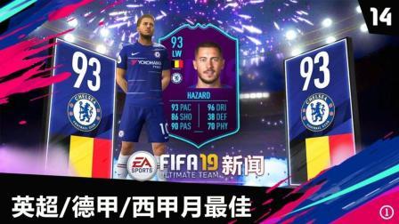 """【一球】FIFA19 UT新闻 #14 """"英超/德甲/西甲月最佳 """""""