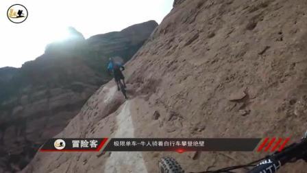 极限运动: 不敢失误, 牛人骑着自行车攀登绝壁