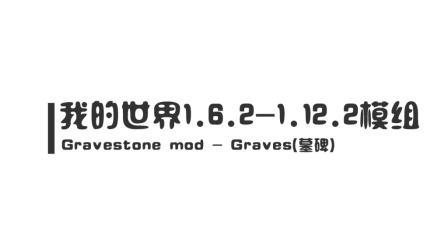 我的世界1.6.2-1.12.2模组: Gravestone mod - Graves—墓碑坟墓