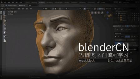blenderCN-雕刻入门 B-01-遮罩的使用
