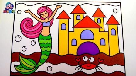 幼儿简笔画涂色美人鱼海底城堡跳舞螃蟹也来观看绘画故事
