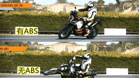 摩托车有无ABS功能区别有多大? 老外测试, 穷真的连命都保不起!