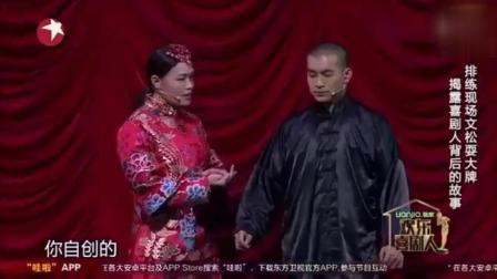 文松和关婷娜小品《那一夜》, 文松自创少女萌萌