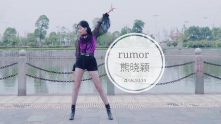 【熊晓颖】RUMOR 舞蹈翻跳