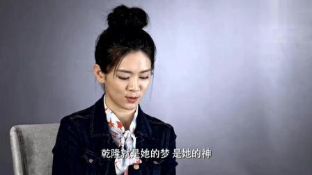 如懿传纪事: 陈昊宇谈舒妃的爱情, 一见钟情, 乾
