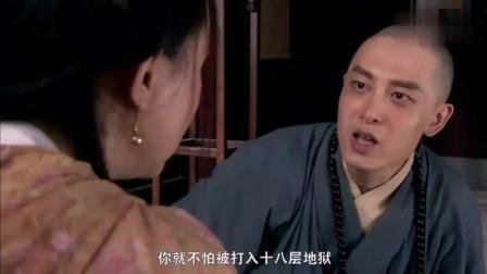 一个和尚一个女子, 在佛祖面前秀恩爱不合适吧