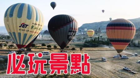 出國旅遊必玩景點 土耳其 卡帕多奇亞 熱氣球