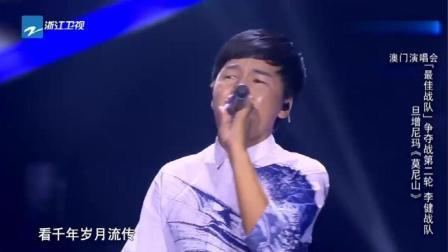 《中国好声音》旦增尼玛走心演绎《莫尼山》, 无法复制的天籁之音
