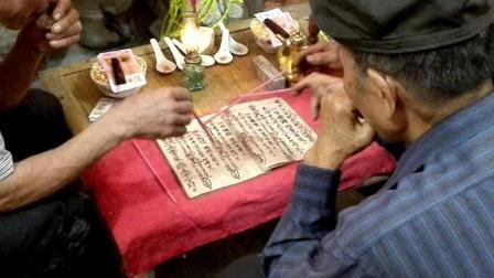 广西南宁市隆安县边远山区民俗, 他们在经书上划来划去是在干嘛?