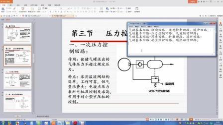 气动基本回路教程-压力控制回路、气液联动回路