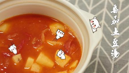 奶奶以前常做的番茄土豆汤, 喝了一碗还想再喝第二碗!