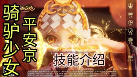 阴阳师御馔津来到决战平安京, 真变成骑驴少女了!