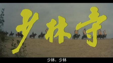 少林少林 电影少林寺片头曲 - 影视原声