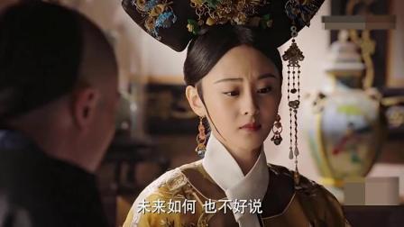如懿传: 和敬公主神助攻, 魏嬿婉皇贵妃名存实亡