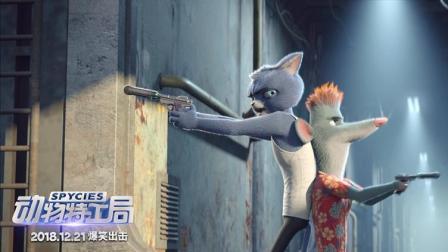 动物英雄集体动员拯救城市,欢喜冤家爆笑开启特工任务