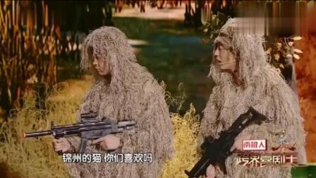 """文松新小品: 陪老丈人玩""""吃鸡""""遇上伏兵, 这操"""