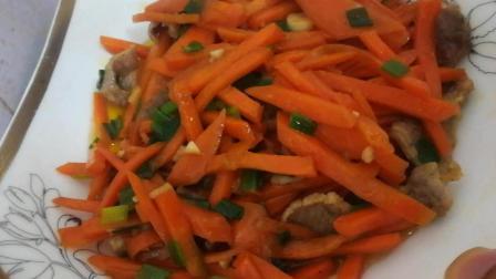 胡萝卜的做法视频 胡萝卜炒肉的家常做法 云哥美食广场
