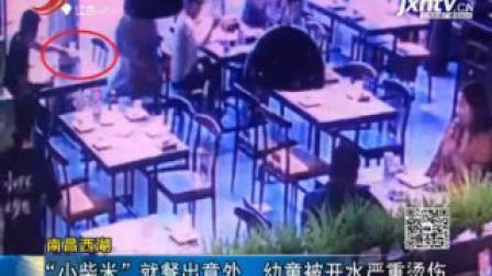 """南昌西湖: """"小柴米""""就餐出意外 幼童被开水严重烫伤"""