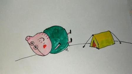 猪爸爸搭的帐篷太小容不下一家人在里面, 只能一人在外面睡一夜
