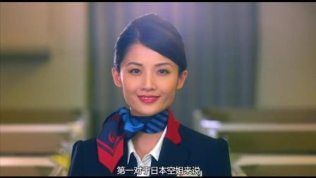 日本空姐的裙子上有秘密? 为何总比其他国家的空