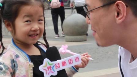 光谷街访: 小女孩告诉你什么人叫有钱
