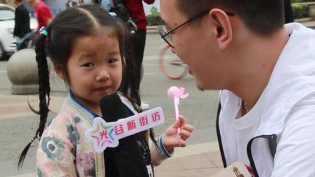 光谷街访: 超可爱小女孩演唱我们不一样