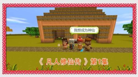 迷你世界修仙电影《凡人修仙传》第一集, 韩立出生在山边小村