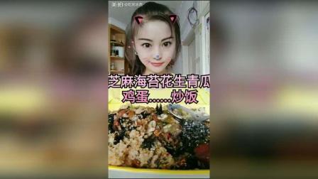 芝麻海苔花生猪油青瓜瘦肉……炒饭 第二段