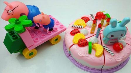乔治生日快乐: 积木玩具车和水果生日蛋糕