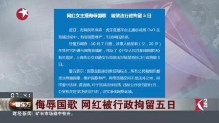 视频|侮辱国歌 网红被行政拘留五日