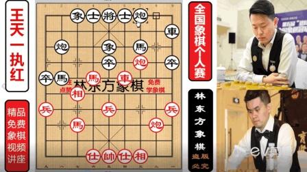 外星人王天一神之一手飞相锁定胜局! 象棋第一人个人赛精彩对局