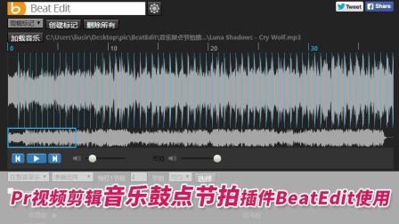 Pr视频剪辑音乐鼓点节拍插件BeatEdit使用方法教程