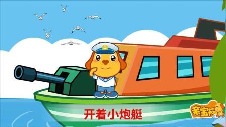 亲宝儿歌: 我是小海军 有艘炮艇开得快