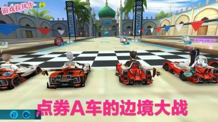 QQ飞车手游: 边境遇到3个光电游侠3个飞跃, 我的是白玉神驹版游侠
