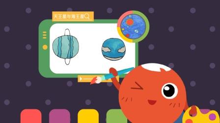 行星丸简笔画 第二季 天王星与海王星