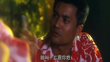 香港黑帮电影史上最大牌的会议, 刘德华、吕良伟、向华强