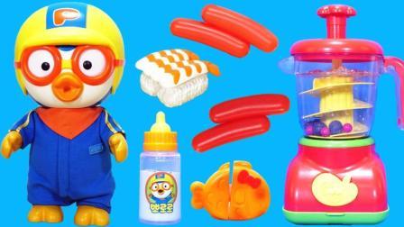 超可爱的小企鹅啵乐乐玩偶, 煮饭过家家哦