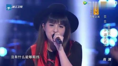中国好声音: 贝贝翻唱许巍神曲《蓝莲花》, 这嗓