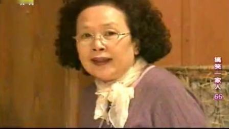 《搞笑一家人》罗文姬在李顺才面前千娇百媚,