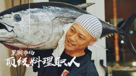 神秘的金枪鱼打卡圣地: 日本黑潮市场