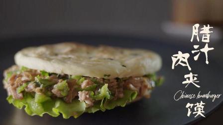 【秘味】西安腊汁肉夹馍详细做法
