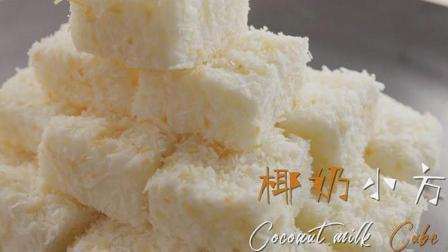 【秘味美食】椰奶小方的做法, 可能就是你生命中的启蒙甜品!