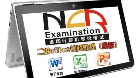 公司Office办公文员培训企业商务办公学习视频教程