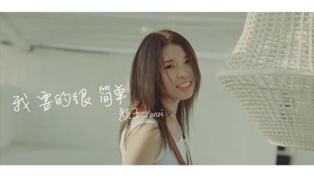 颜子《我要的很简单》MV