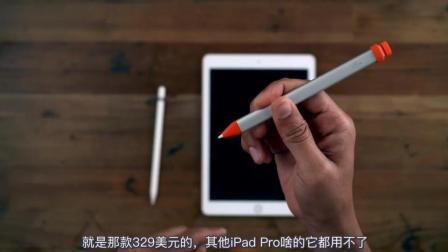 便宜好用? 罗技Crayon与Apple Pencil对比评测【沙丁鱼原创字幕】