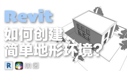 Revit如何创建简单的地形环境?