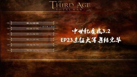 【不死鱼】【中世纪魔戒3.2】.ep23——东征大军集结完毕
