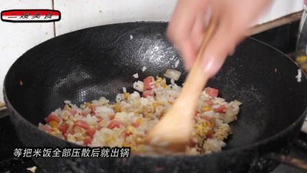 鸡蛋, 火腿, 玉米粒, 把剩米饭炒的特别香, 这样做早餐肯定爱吃